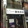 元祖ザンギを都内で楽しむ。釧路食堂は元祖ザンギの鳥松の味を引き継ぐお店。