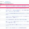 奈良マラソン応援ポイントの記事がけっこう読まれている…。(^◇^;)