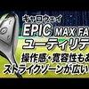 EPIC MAX FAST ユーティリティ|試打・評価・口コミ|スポナビゴルフ|石井良介