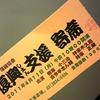 復興支援寄席@鈴本演芸場に行ってきた