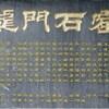 西山龍門石窟寺院(中国・昆明)~つくば市とその周辺の風景写真案内(420)