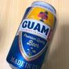 Guam(グアム)のビール「GUAM 1」の巻