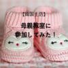 【韓国で妊娠】プレゼントも豪華!韓国で母親教室に参加する方法
