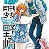 月刊少女野崎くん (10)