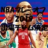 NBAプレイオフ2019出場チーム決定。見どころと大胆予想。