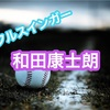 【プロ野球】和田康士朗(千葉ロッテマリーンズ)高校野球未経験でもドラフト1位(育成)。甲子園に出なくてもプロでホームラン!