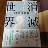 村田沙耶香『消滅世界』ネタバレ感想