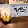 【グルメ】台北でタピオカミルクティ巡り(50嵐、The Alley)