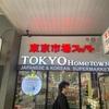 「メルボルン開拓記」日本から和食をもって来る時代は終わった!? メルボルンの日系スーパー