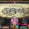 巨神と誓女 イベント「栄冠の巨神」開催!