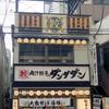 肉汁餃子のダンダダン  本八幡店