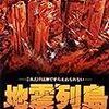 【映画感想】『地震列島』(1980) / パニック映画を下敷きにしたドロドロしたメロドラマ