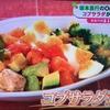 ノンストップ!今日のOnedishレシピ【コブサラダ丼】
