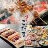 【オススメ5店】薬院・平尾・高砂(福岡)にある串焼きが人気のお店