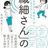 【読書日記6日目】【勉強】気がつきすぎて疲れてしまうあなたのための『「繊細さん」の本』