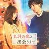 高橋一生&川口春奈主演の「九月の恋と出会うまで」試写会のご報告。