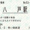 八戸駅(青い森) 普通入場券