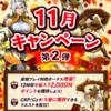 【公認ネットカフェ&Nコース】11月キャンペーン第2弾