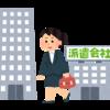 シンママPuchikoの選択肢:派遣という働き方