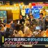 MBSテレビ「せやねん!」に登場!感謝の恩返しなるか!ロケ地「たいこ茶屋」