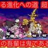 【プレイ動画】鬼である進化への道 超激ムズ 開眼の吾輩は鬼である襲来 !