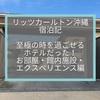 リッツカールトン沖縄宿泊記☆至極の時を過ごせる大人リゾートなホテルだった〜!