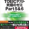 TOEICを受験します。
