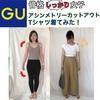 【購入品】GU購入品!アシンメトリーカットアウトTシャツご紹介!