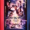 謎解き好きにオススメな映画『レディ・プレイヤー1』が最高でした!