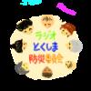 「ラジオとくしま防災委員会」スタート!!!