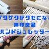 【MUJI文具】家庭用「無印良品ハンドシュレッダー(手動式)」購入レビュー!!