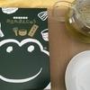 名古屋土産「カエルまんじゅう」を食べてみた。