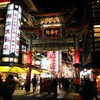 横浜の旅 2015 春 : PART 1
