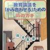 岡本薫著『教育論議を「かみ合わせる」ための35のカギ』を読みました。(本の感想と少しの思い出)