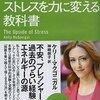 「感想/書評」【スタンフォードのストレスを力に変える教科書】ストレスと言う味方