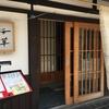 倉敷市 和のうまみ処 桜草 で、松花堂弁当ランチ♪