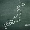 【国生み神話】日本はどのようにして出来たのか?日本建国前の国土形成の謎に迫る!