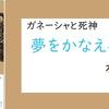 【読書サプリ】『夢をかなえるゾウ 4』水野敬也(著)