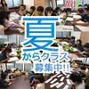「夏からクラス」生徒募集中!