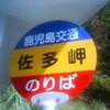 九州ツーリング6日目・ついに九州最南端へ
