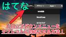 【はてなブログ】ドロップダウンメニューをタブレットに対応させる!クリックで表示・非表示!
