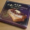 """名古屋土産の定番!パッケージがオシャレな""""小倉トースト ラングドシャ""""を食べてみた!"""