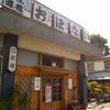 八戸港から直送の海の幸。南部藩から続く昭和レトロな歴史あるお宿・おぼない(1)