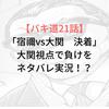 【バキ道21話】「宿禰vs大関 決着」大関視点で負けを実況!今週のバキ道のレビュー詳細!