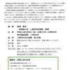 平成30年度 第6回地域交流会のご案内(平成31年3月8日開催)2019.2.14