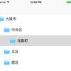 Xamarin.iOS でフォルダー選択の UI (TreeView) を作る