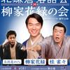 柳家花緑の会」9月5日(土)円覚寺佛日庵