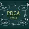 PDCAサイクルをうまく回して毎日をより豊かにしよう