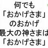 【 斎藤一人 さんの  お金に愛される315の教えシリーズ71 】