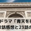 大河ドラマ「青天を衝け」第22話感想と23話の予告